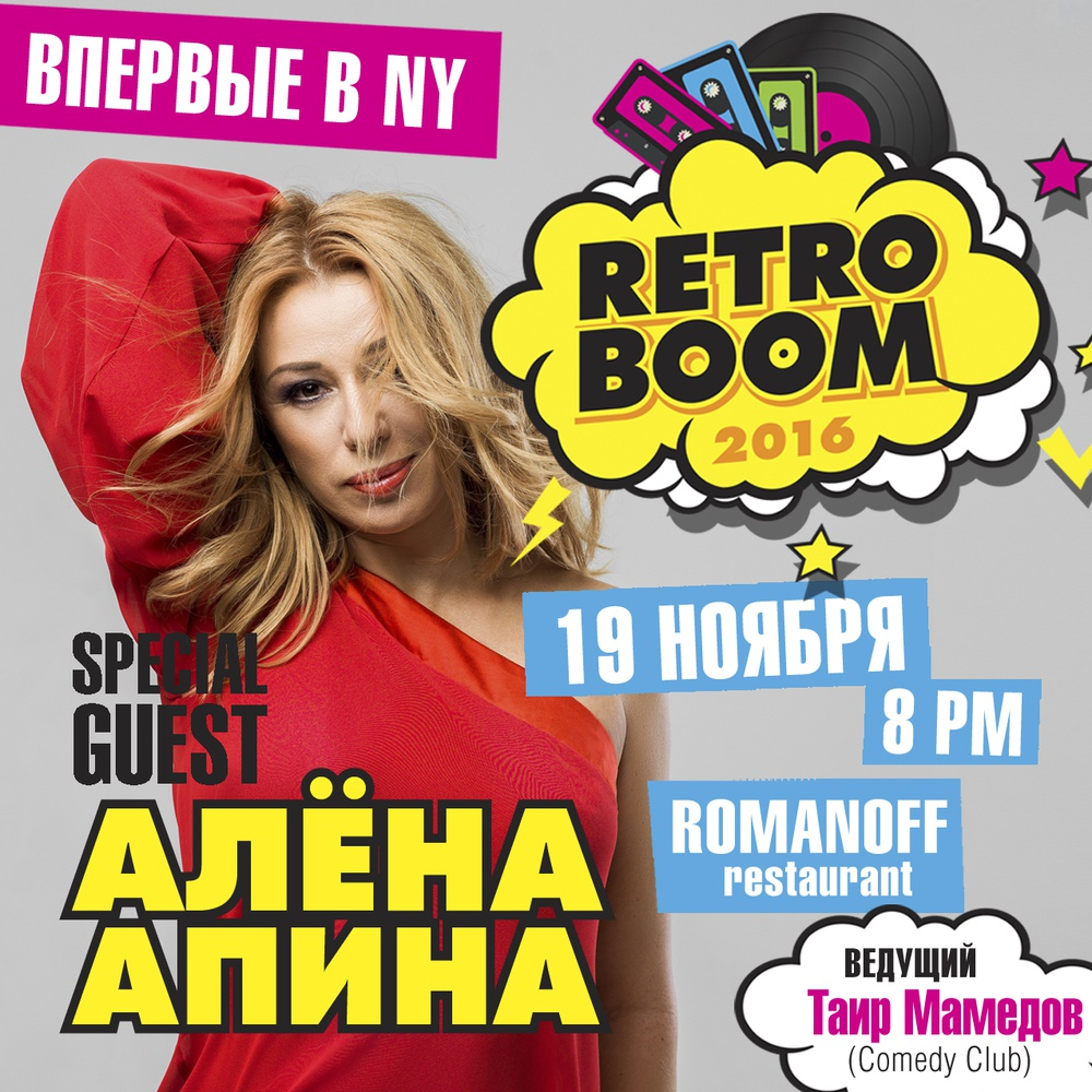Retroboom with Alena Apina in New York in New York - Buy tickets online