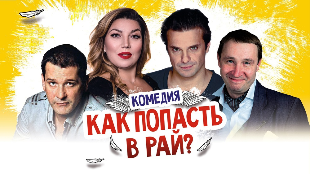 КАК ПОПАСТЬ В РАЙ | SAN FRANCISCO in San Francisco - Buy tickets online