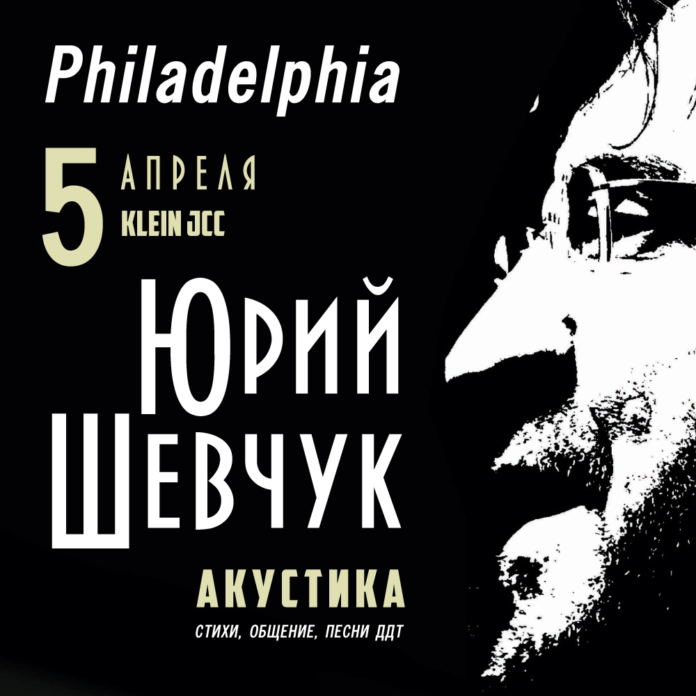 Юрий Шевчук. Акустика. Philadelphia in  - Buy tickets online