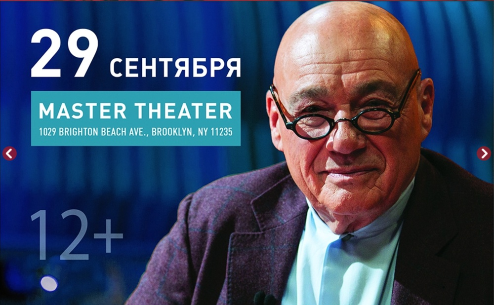 Владимир Познер*New York in New York - Buy tickets online