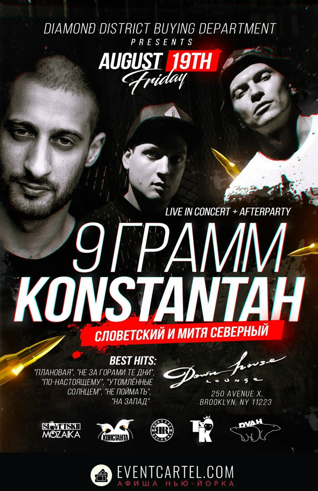9 Грамм, Константа Live In Concert in New York in  - Buy tickets online