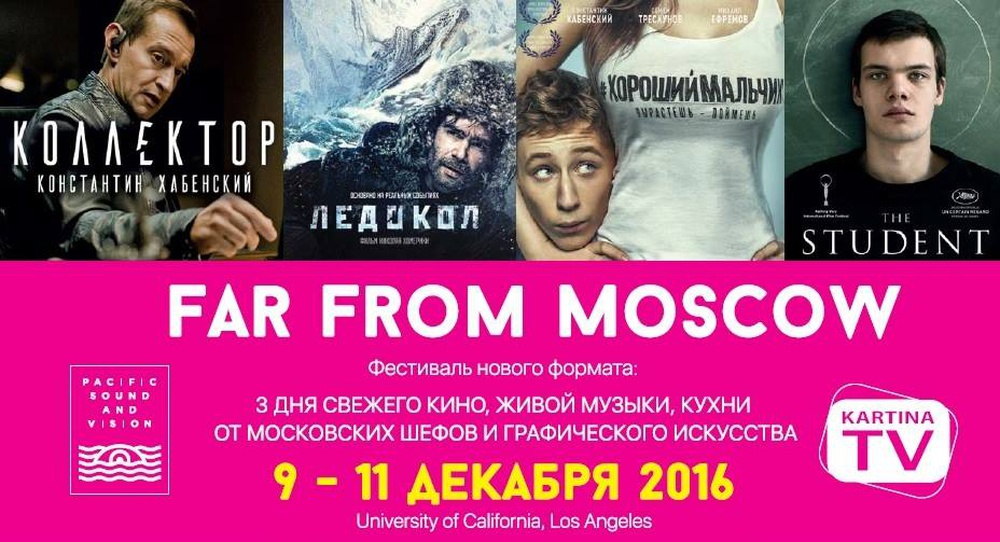 Far From Moscow Festival in  - Buy tickets online