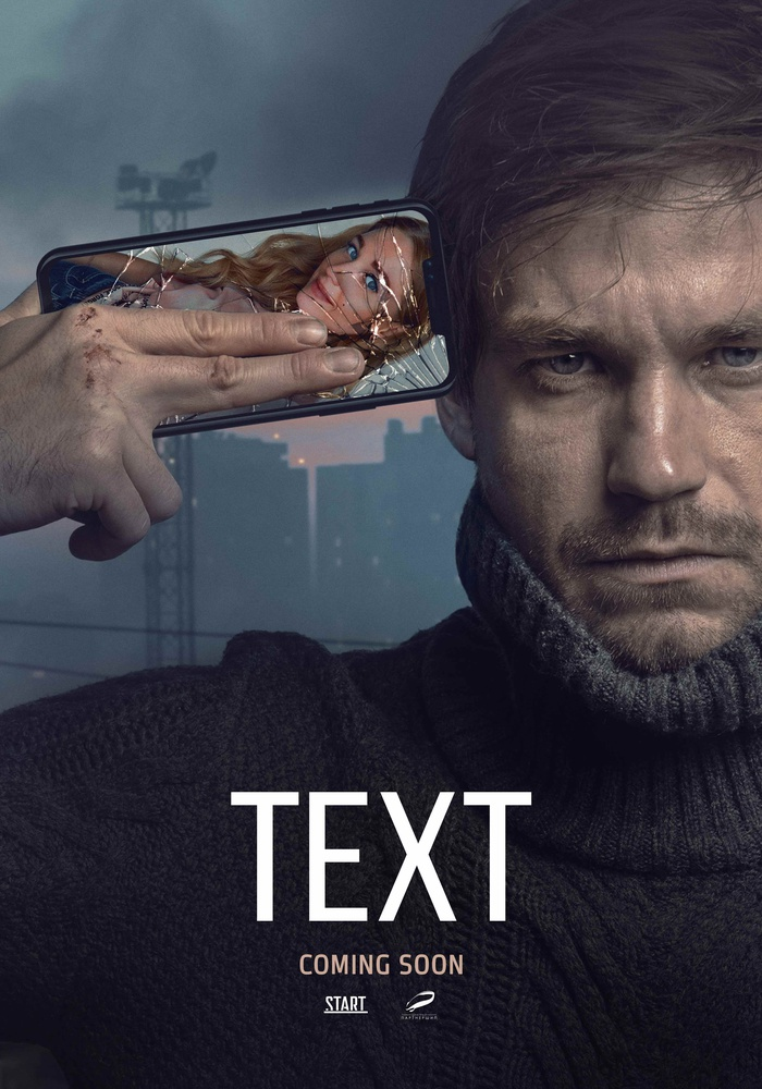 TEXT: MOVIE SCREENING & CONVERSATION WITH ACTOR ALEXANDER PETROV in New York - Buy tickets online