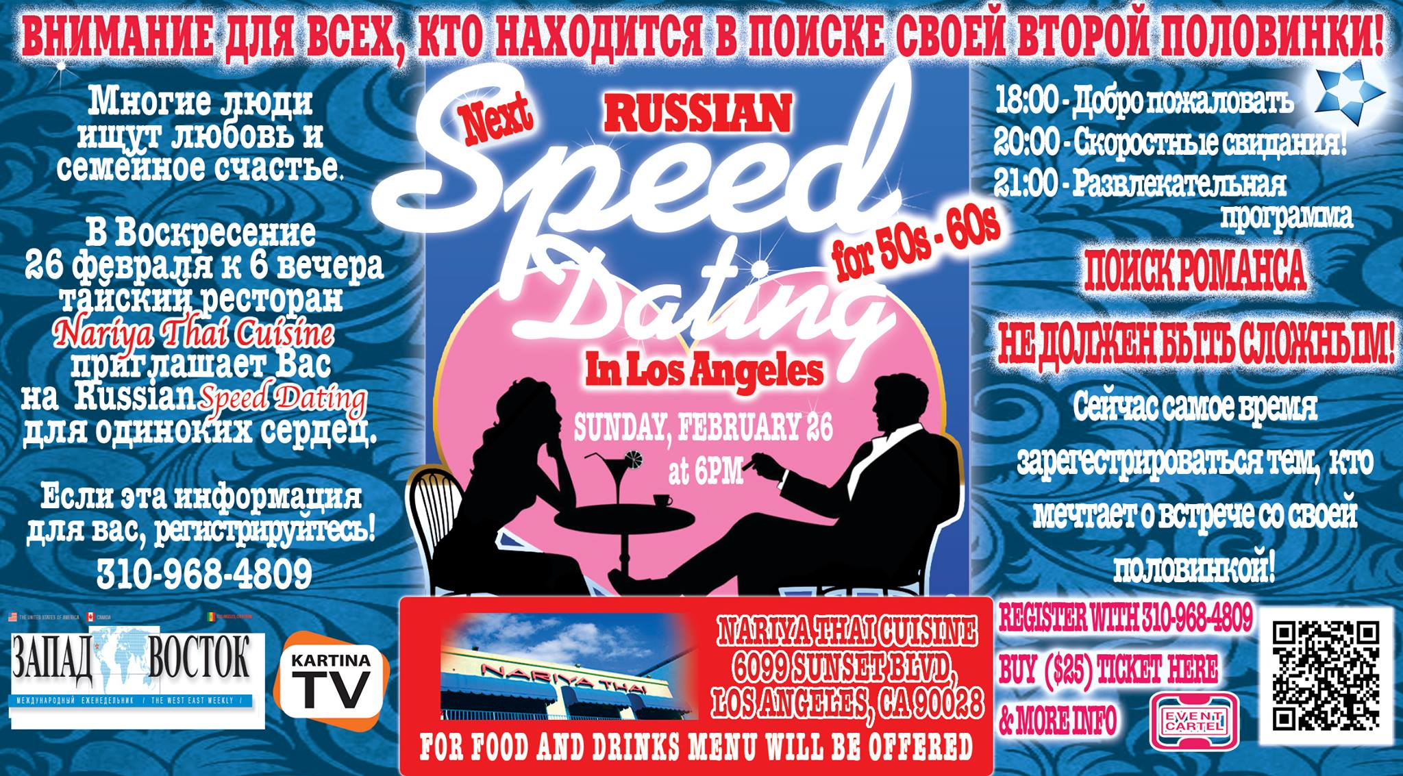 Speed dating 40+ los angeles